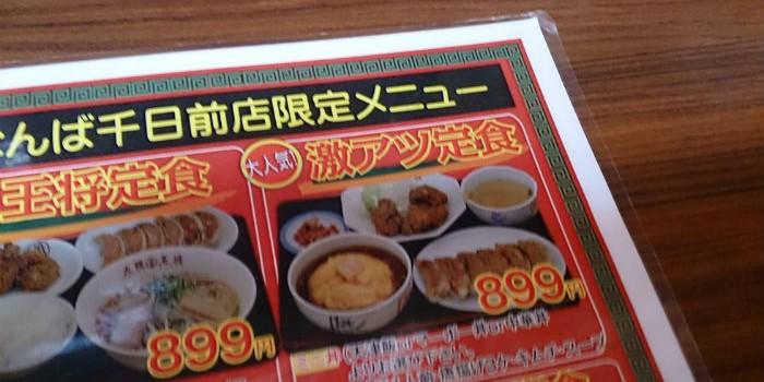 大阪のパチ屋換金率32玉で1000円8回転wwwww