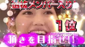 【京楽】ぱちんこAKB48 バラの儀式 Sweet まゆゆ Version PV公開!!
