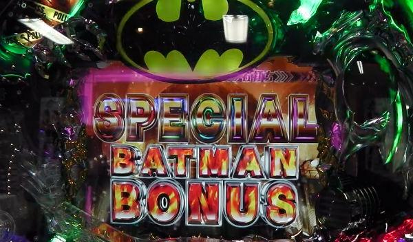 CRバットマン灼熱のゴッサムシティ 初打ち感想・保留玉などの評判まとめ/甘スペックでも面白いと話題