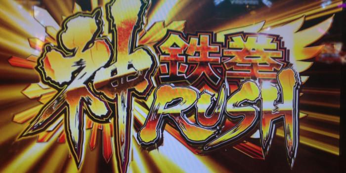 鉄拳3rd 神鉄拳RUSH当選確率・デビルバトル勝率・勝利期待度