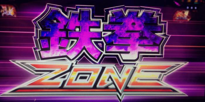 パチスロ鉄拳3rd ゾーン振り分けゲーム数解除期待度