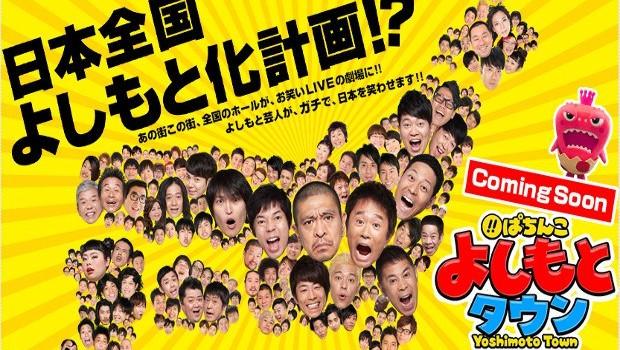 CRぱちんこよしもとタウン 導入前の2ch評判まとめ/2015年一発目の新台への期待は!?