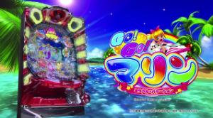 CR GO!GO!マリン ミラクルバケーション PV公開【高画質】