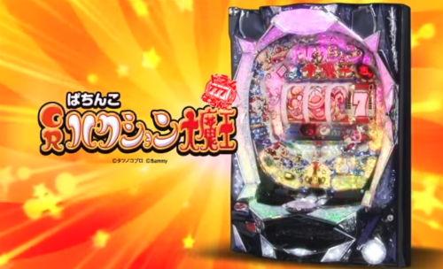 ぱちんこCRハクション大魔王 公式PV 今度のハクション大魔王はドラムで登場!