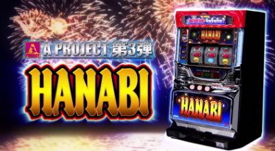 アクロスの新台スロット『HANABI(ハナビ)』のPVやゲームフロー紹介