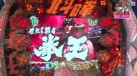 ぱちんこCR北斗の拳6 拳王 全面戦争の刻(後編)【実践動画】