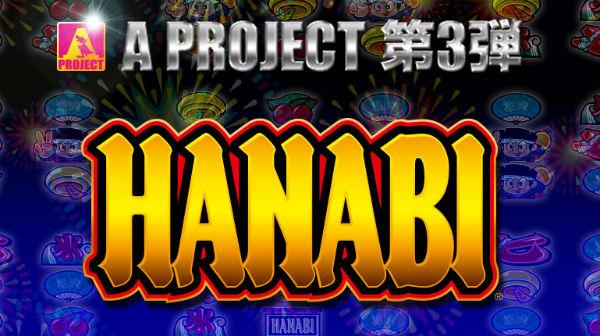 パチスロハナビ(HANABI)新台スペック・設定判別・技術介入の打ち方など解析情報