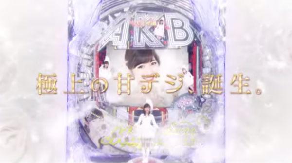 ぱちんこAKB48バラの儀式SweetまゆゆVersionのスペックが辛いとネット上で話題に!