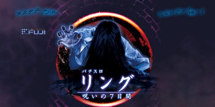 リング〜呪いの7日間〜新台スペック・天井恩恵・やめどき解析