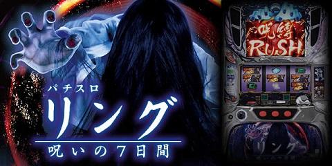 リング〜呪いの7日間〜 天国・モード移行率解析