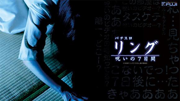 リング-呪いの7日間- 小役確率【解析値】打ち方・リール解説