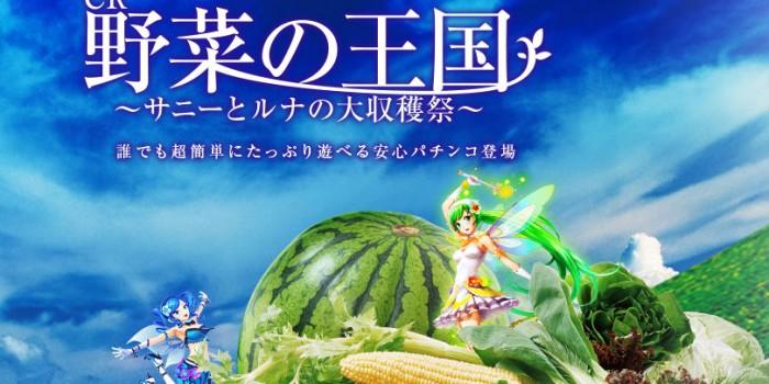 CR野菜の王国【マルホン】新台スペック/公式サイト/展示動画一覧