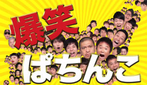 CRぱちんこよしもとタウン 公式サイトPV公開/ニコ生は29日に配信