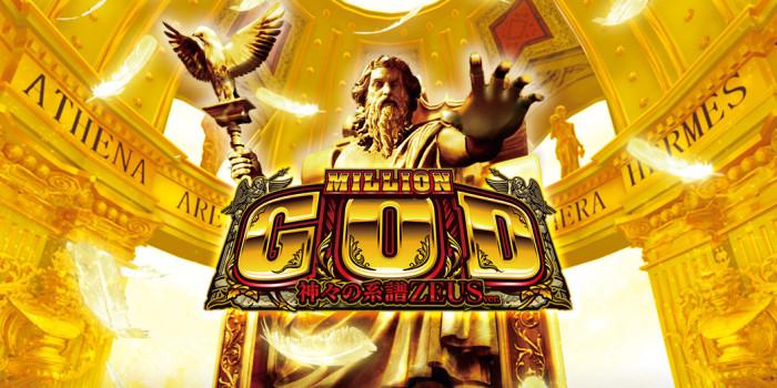 ミリオンゴッド-神々の系譜-ZEUS ver.- 解析